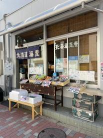 北海道物産展の画像1