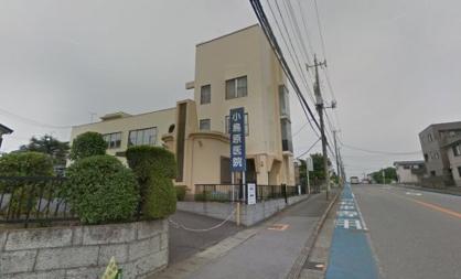 小島原医院の画像1