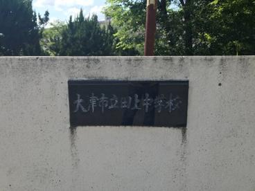 大津市立田上中学校の画像2