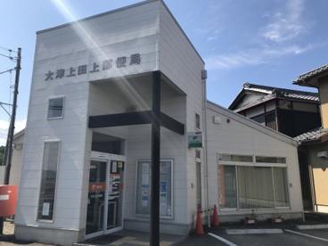 大津上田上郵便局の画像1