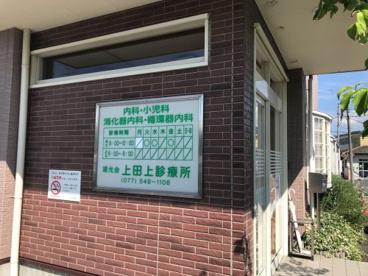 上田上診療所の画像2