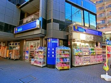 ハックドラッグ 武蔵中原店の画像1