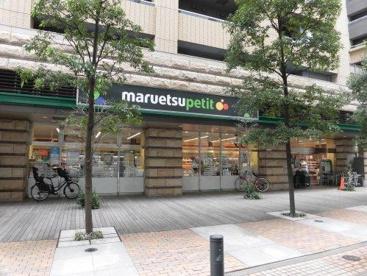 maruetsu(マルエツ) プチ 芝四丁目店の画像1