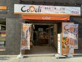 CoDeli(こデリ)幸町1丁目店