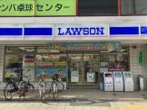 ローソン幸町一丁目店