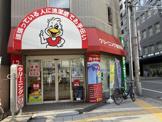クリーニング加賀屋幸町店