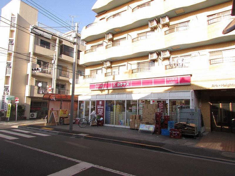 カクヤス 白鷺店の画像