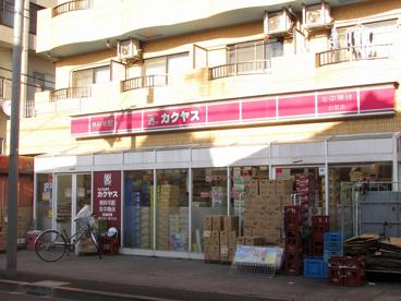 カクヤス 白鷺店の画像2