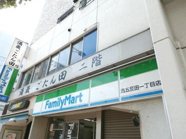 ファミリーマート 西五反田一丁目店の画像1