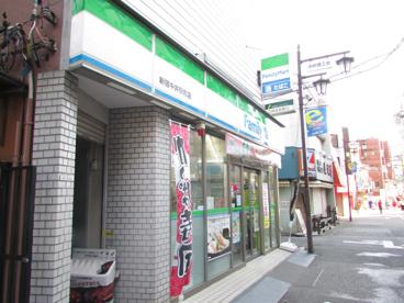 ファミリーマート 新宿中井駅前店の画像3