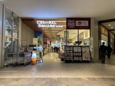 ライフ セントラルスクエアなんば店の画像1