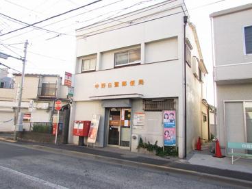 中野白鷺郵便局の画像2
