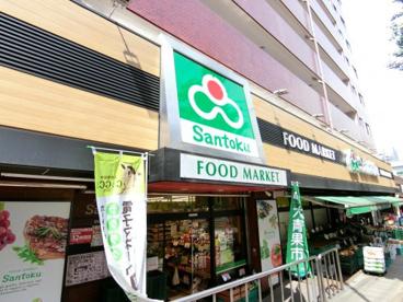 三徳白山店の画像1