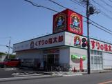 くすりの福太郎 宮久保4丁目店