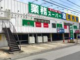 業務スーパー 立石店