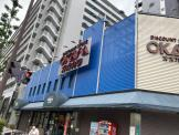 スーパー オオカワ 桜川店