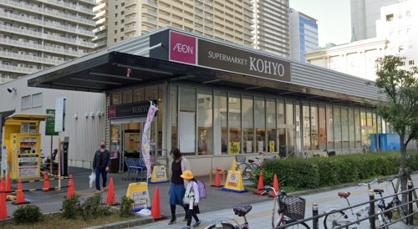 KOHYO 難波湊町店の画像1