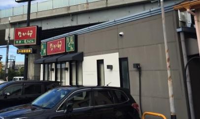なか卯 りんくう松原店の画像1