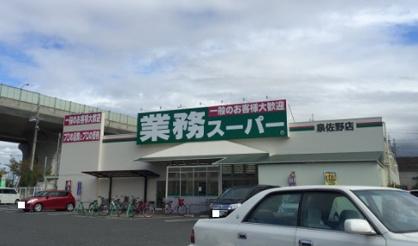 業務スーパー 泉佐野店の画像1