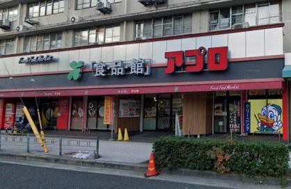 食品館アプロ 桜川店の画像1
