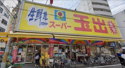 スーパー玉出大国町店の画像1