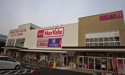 マックスバリュ 塩草店の画像1
