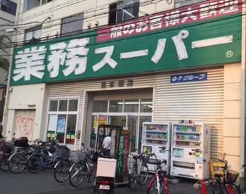 業務スーパー 日本橋店の画像1