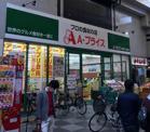 A-プライス 難波千日前店