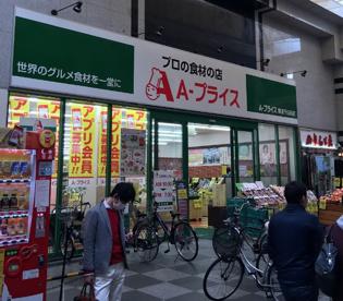 A-プライス 難波千日前店の画像1