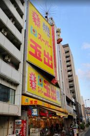 スーパー玉出 恵美須店の画像1