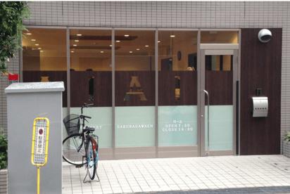 あい・あい保育園 桜川園の画像1