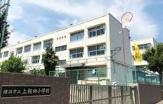 上飯田小学校