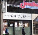 築地すし好 新宿店