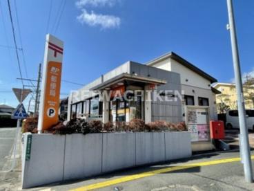 福間団地内郵便局の画像1
