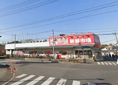 スーパーマーケット新鮮市場 船橋馬込店の画像1