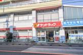 サンドラッグ 赤堤店