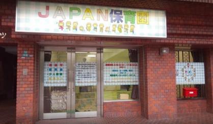 JAPAN保育園の画像1