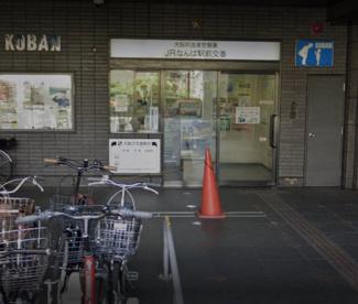 浪速警察署 JRなんば駅前交番の画像1