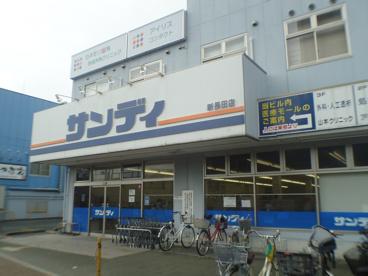 サンディ 新長田店の画像1