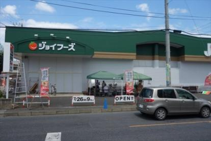 ジョイフーズ野田山崎店の画像1