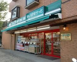 まいばすけっと 高円寺南2丁目店の画像1