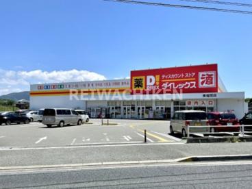 司水産株式会社ダイレックス東福間店の画像1