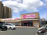 Maxvalu(マックスバリュ) 福間駅前店