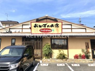 クック・チャム福津光陽台店の画像1