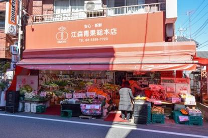 江森青果 天沼本店の画像1