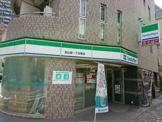 ファミリーマート恵比寿一丁目東店