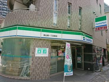 ファミリーマート恵比寿一丁目東店の画像1