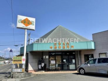 JA直鞍 四季菜館の画像1