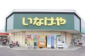 いなげや 佐倉店の画像1