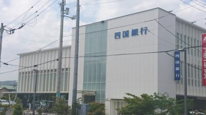 四国銀行よさこい咲都支店の画像1